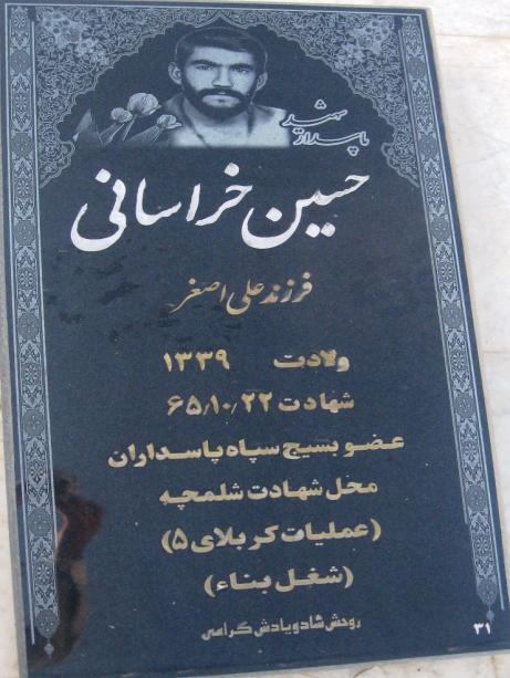 مزار شهید حسین خراسانی