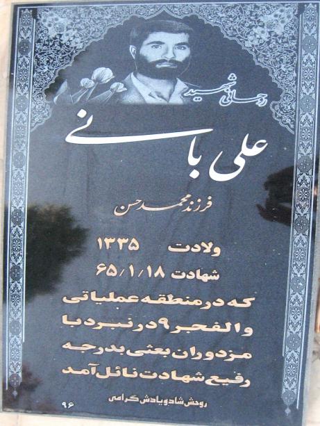 مزار شهید علی بانی