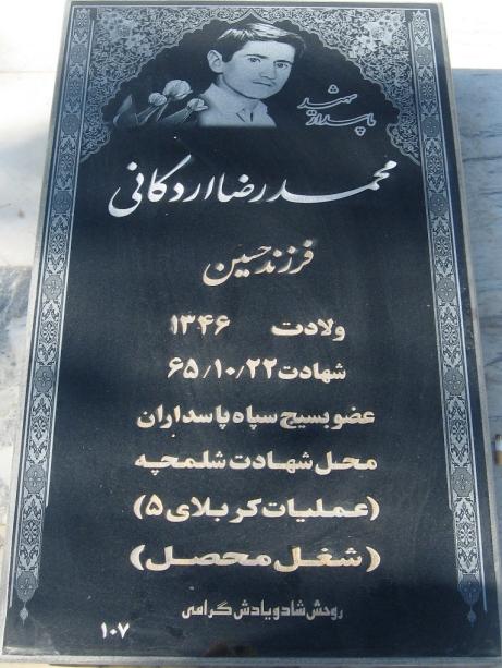 مزار شهید محمدرضا اردکانی