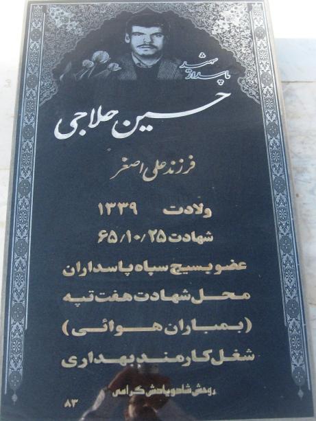 مزار شهید حسین حلاجی