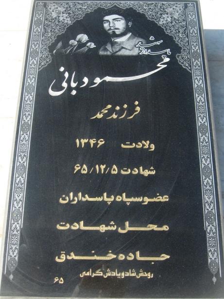 مزار شهید محمود بانی