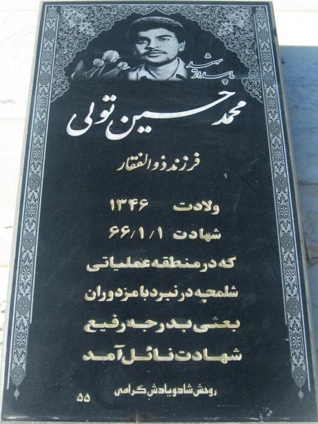 مزار شهید محمدحسین تولی