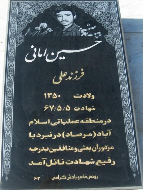 مزار شهید حسین امانی وامرزانی