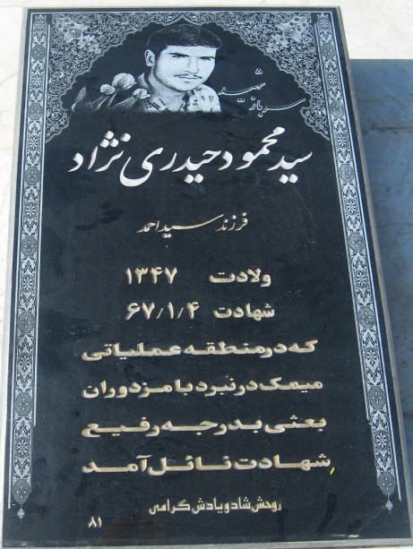 مزار شهید سید محمود حیدری نژاد