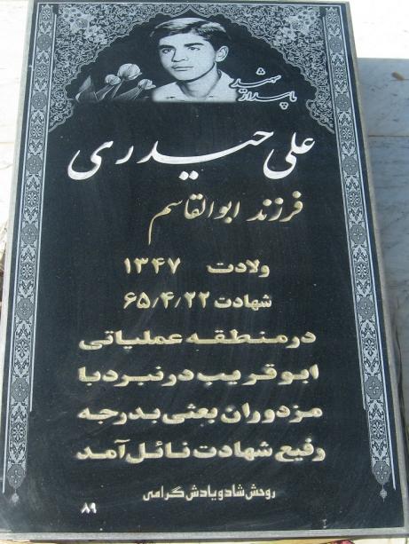مزار شهید علی حیدری