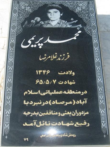 مزار شهید محمد پریمی