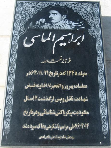 مزار شهید ابراهیم الماسی