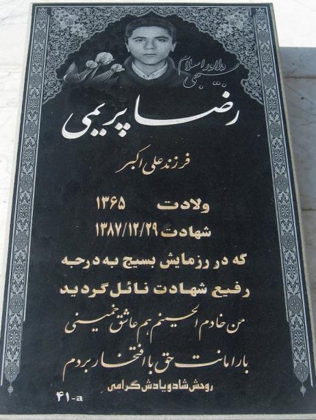 مزار شهید رضا پریمی