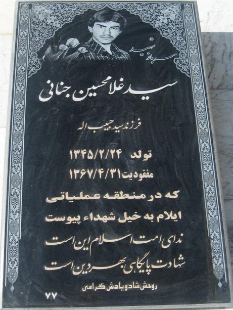 مزار شهید سید غلامحسین جنانی
