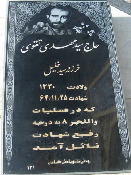 مزار شهید سید مهدی تقوی