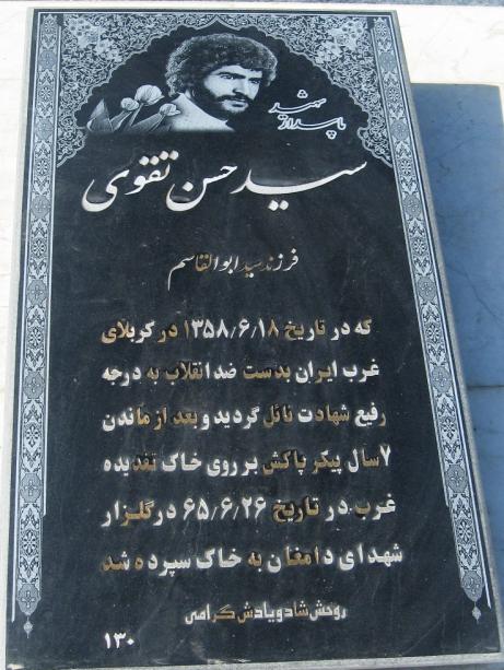 مزار شهید سید حسن تقوی