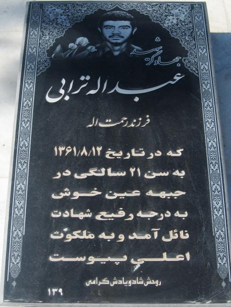 مزار شهید عبدالله ترابی