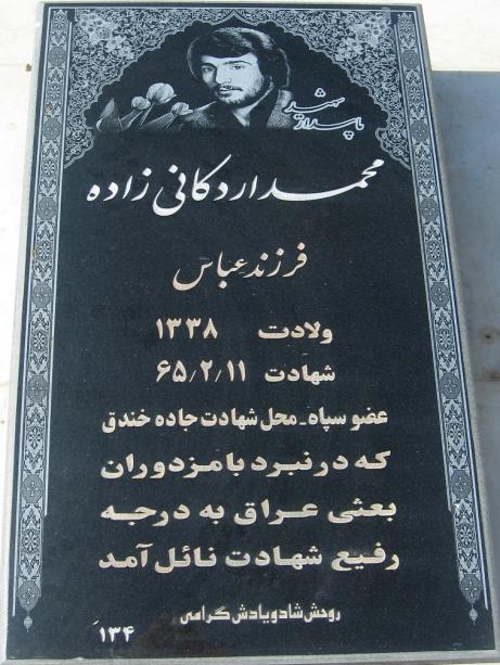 مزار شهید محمد اردکانیزاده