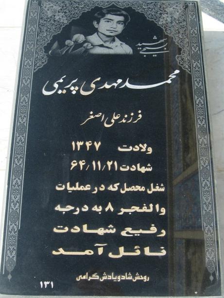 مزار شهید محمدمهدی پریمی