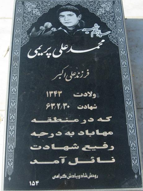 مزار شهید محمدعلی پریمی