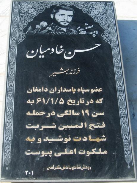 مزار شهید حسن خادمیان