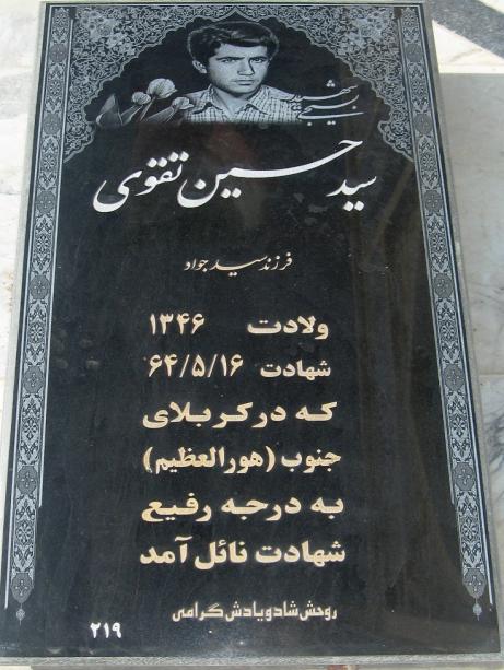 مزار شهید سید حسین تقوی