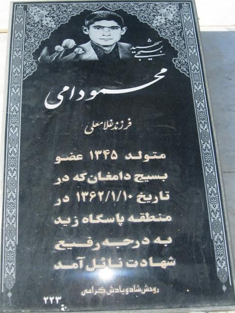 مزار شهید محمود امی