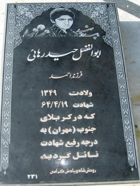 مزار شهید ابوالفضل حیدرهایی