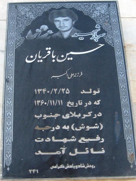 مزار شهید حسین باقریان
