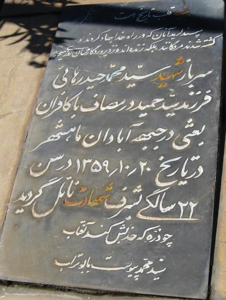 مزار شهید سید محمد حیدرهایی