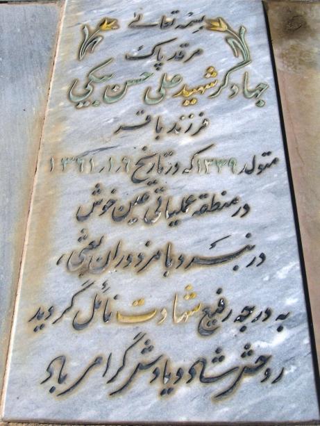 مزار شهید علی حسن بیکی