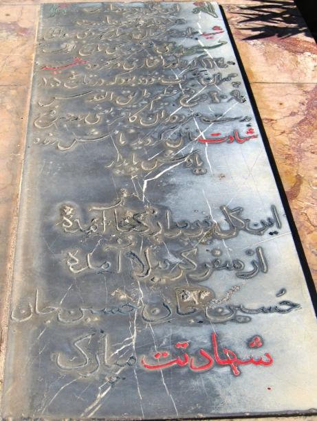 مزار شهید حسین پریمی