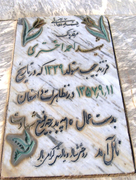مزار شهید احمد اختری