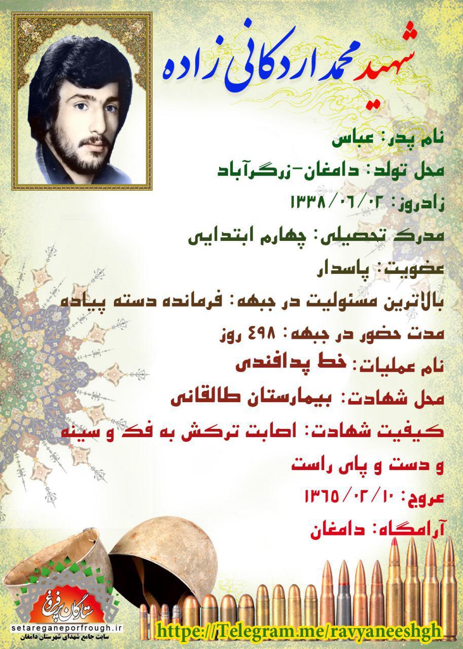 شناسنامه شهید محمد اردکانیزاده