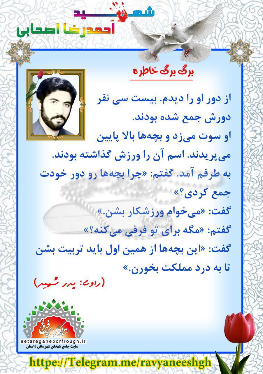 خاطرات شهید احمدرضا اصحابی