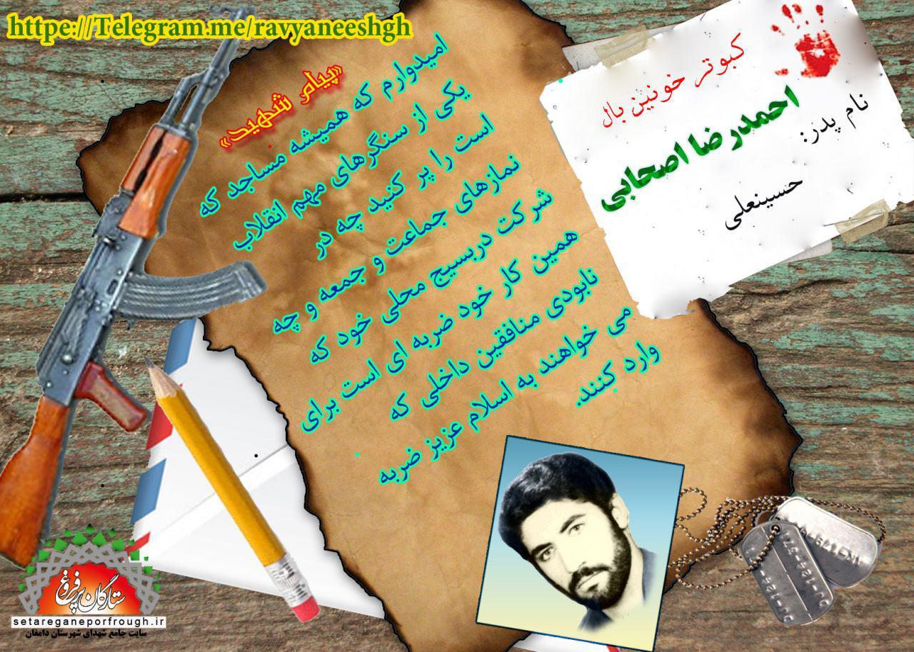 پیام شهید_گزیدهای از وصیتنامه شهید احمدرضا اصحابی
