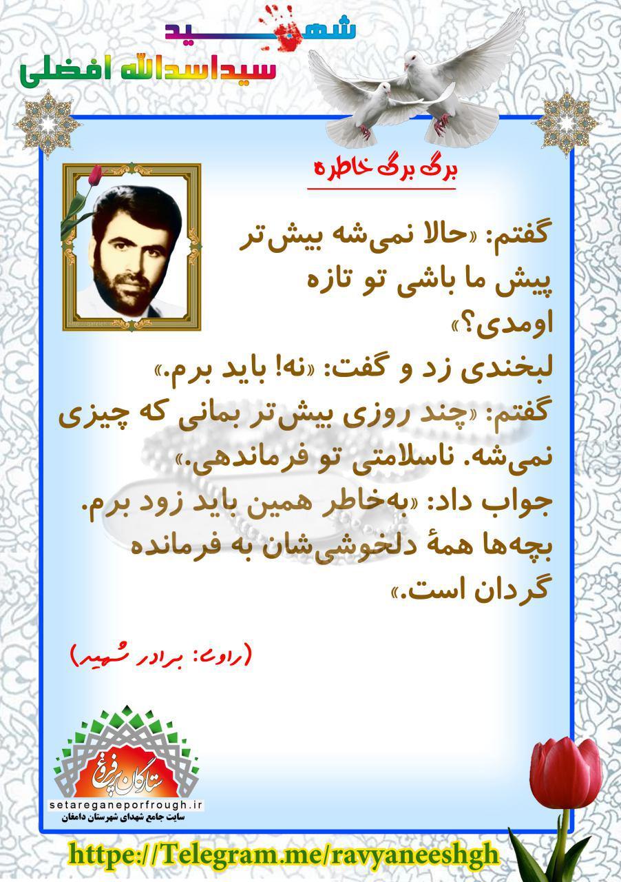 خاطرات شهید سید اسدالله افضلی