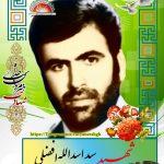 شهید سید اسدالله افضلی