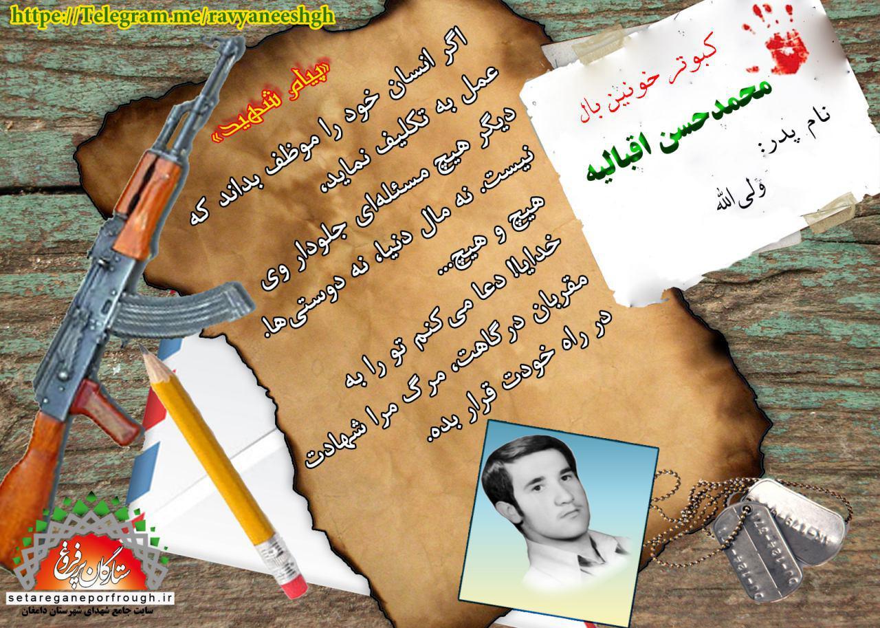 پیام شهید_گزیدهای از وصیتنامه شهید محمدحسن اقبالیه