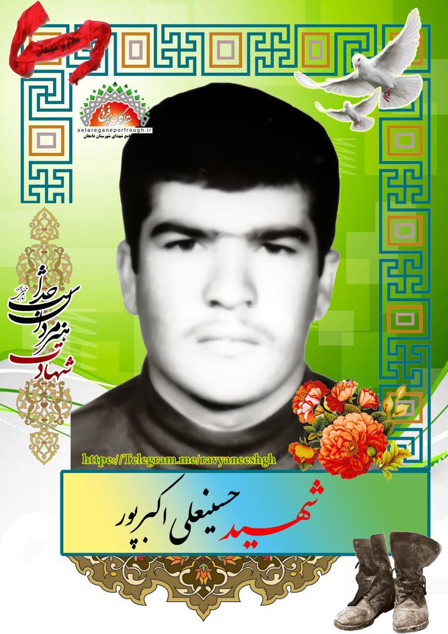 شهید حسینعلی اکبرپور