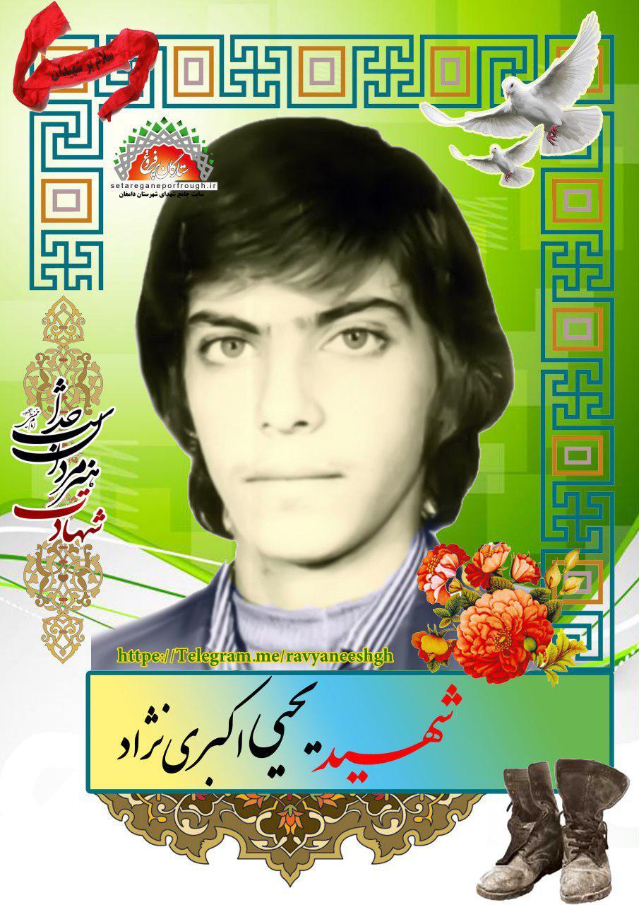 شهید یحیی اکبری نژاد