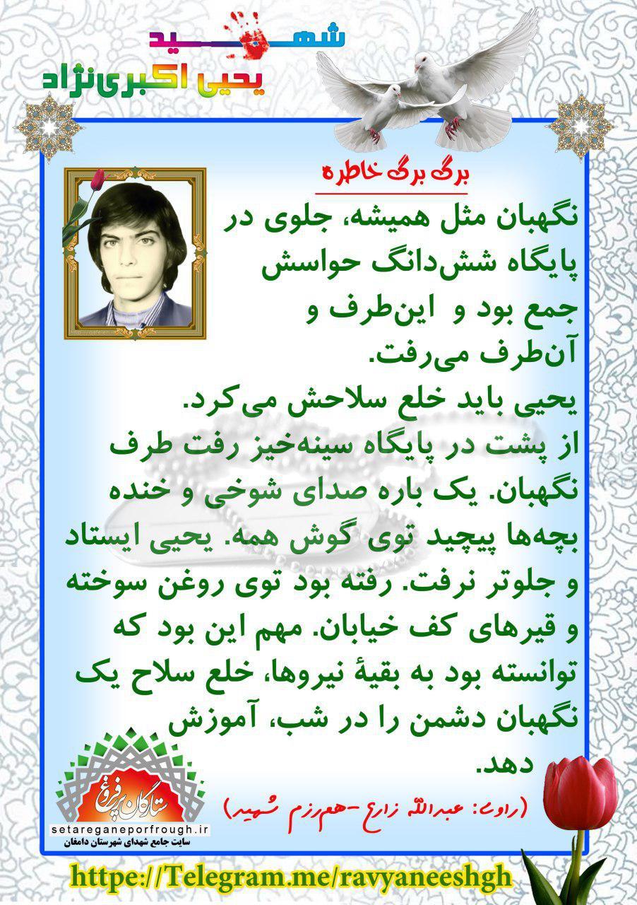 خاطرات شهید یحیی اکبرینژاد