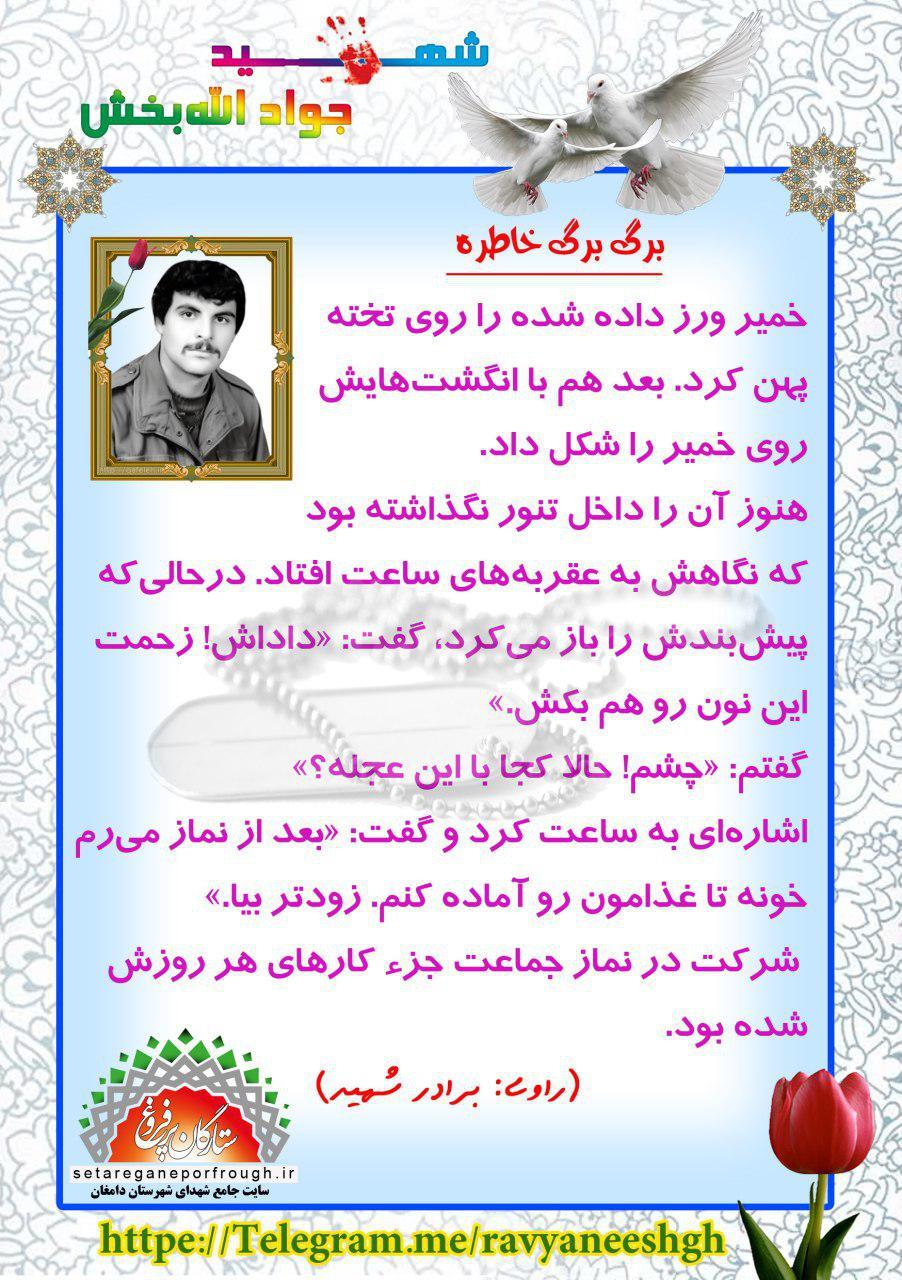 خاطرات شهید جواد اللهبخش