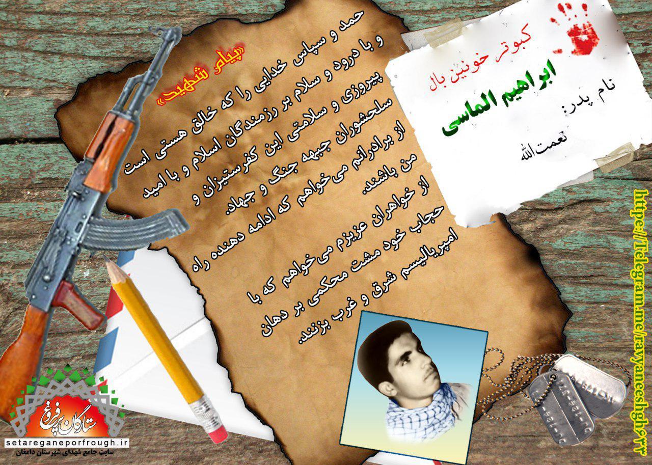 پیام شهید_گزیدهای از وصیتنامه شهید ابراهیم الماسی