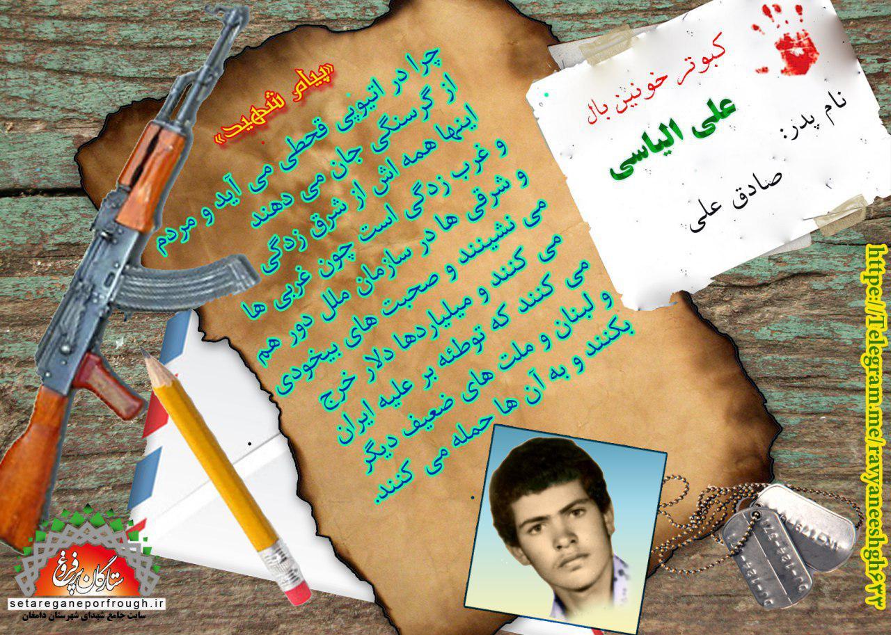 پیام شهید_گزیدهای از وصیتنامه شهید علی الیاسی