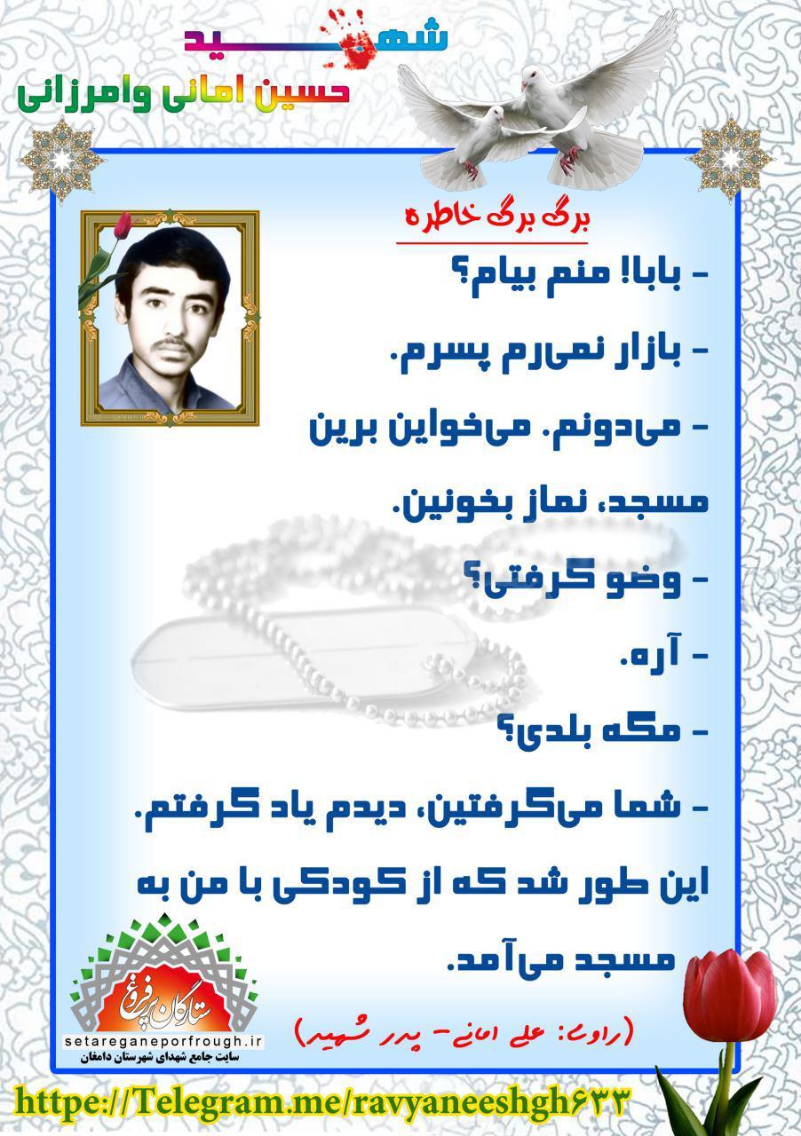 خاطرات شهید حسین امانی وامرزانی