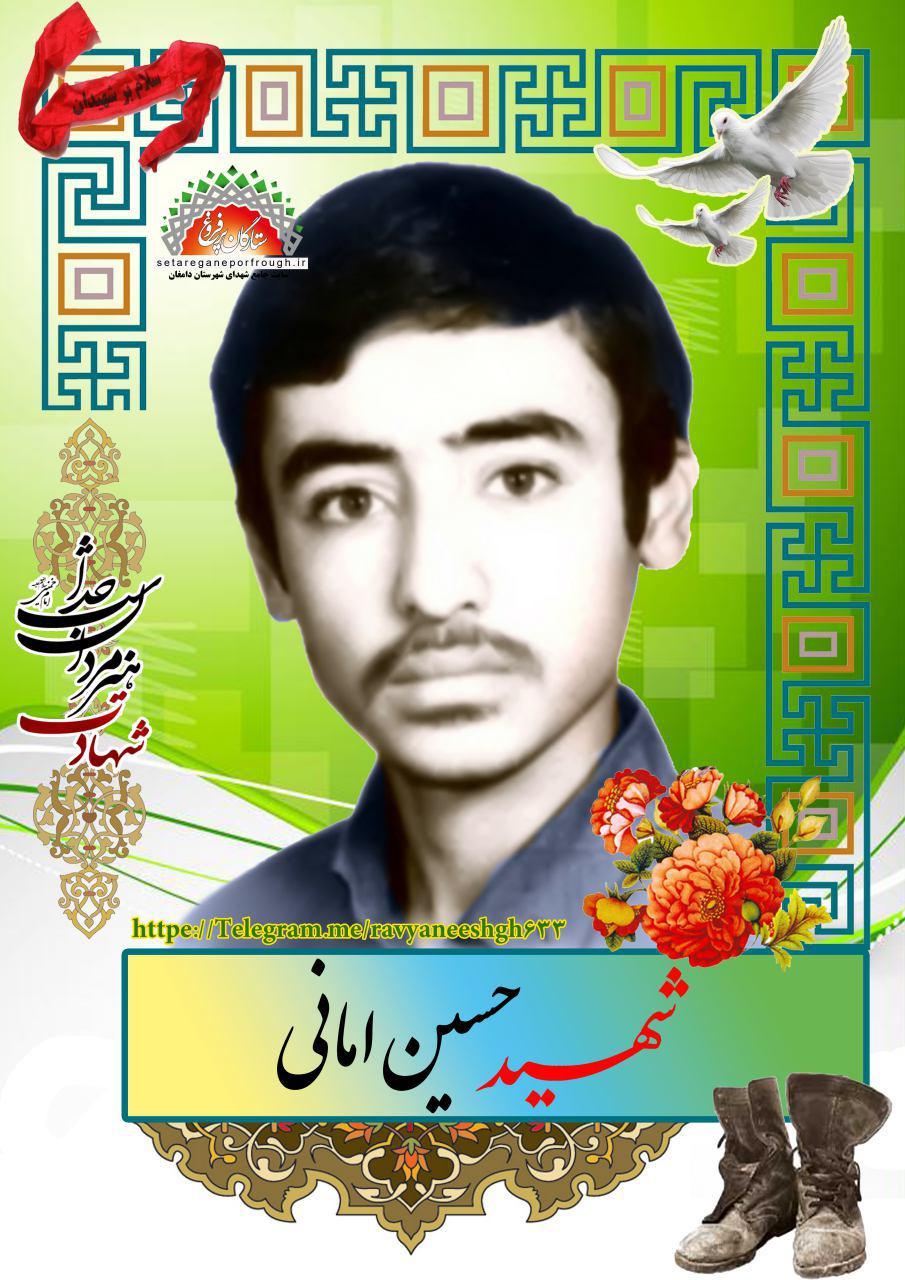 شهید حسین امانی وامرزانی