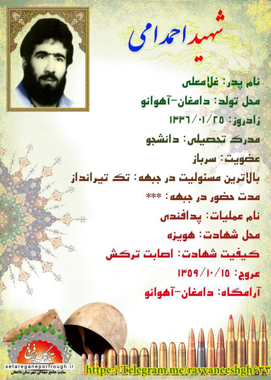 شناسنامه شهید احمد امی