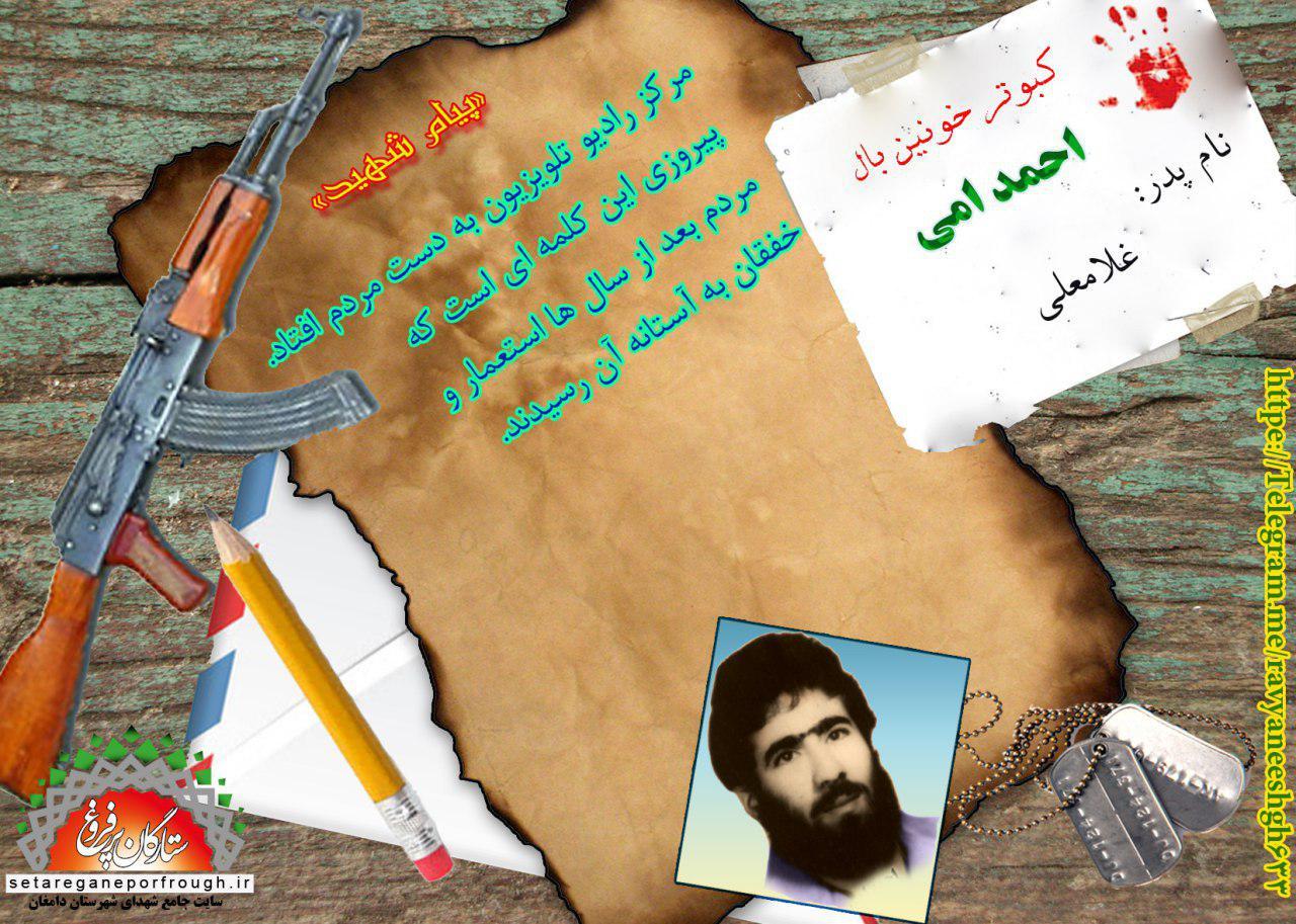 پیام شهید وگزیده ای از وصیت نامه شهید احمد امی