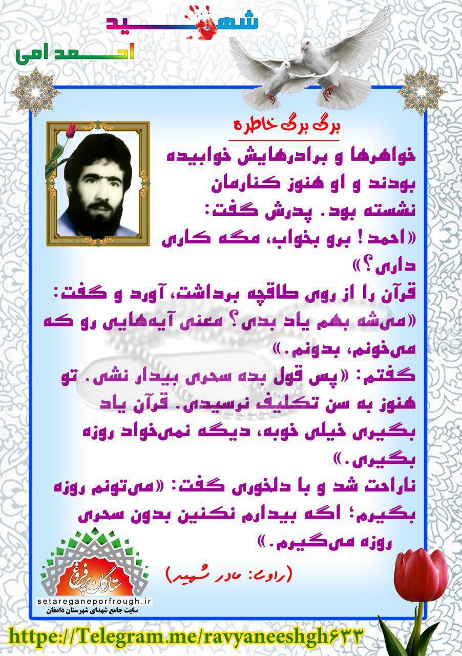 خاطرات شهید احمد امی