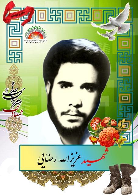 شهید عزیزاله رضایی