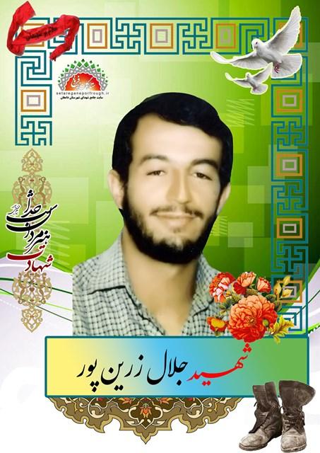 شهید جلال زرین پور