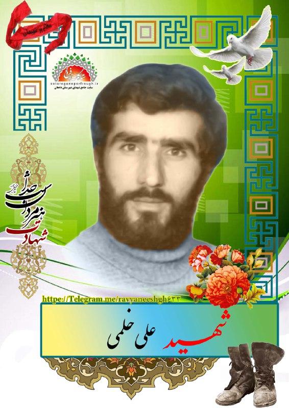 شهید علی خلمی