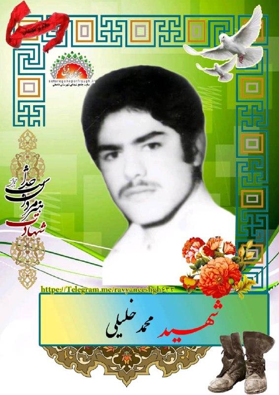 شهید محمد خلیلی