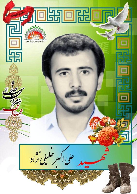 شهید علی اکبر خلیلی نژاد